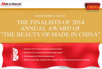 "The Finalists of 2014 Annual Award of ""The Beauty of Made in China"" (Excellence Made in China II)"