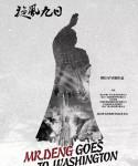Film of Deng Xiaoping's US Visit Shown at Harvard Univ.