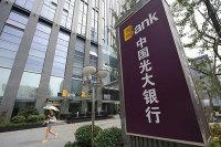 17 Banks Have Fund-manager Licenses Revoked