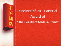"Finalists for the 2013 Annual Award of ""The Beauty of Made in China"""