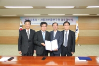 Ssangyong Has Signed a MOU with KATECH to Cooperate in Development of a Self-Driving Car