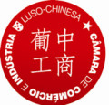 Portuguese-Chinese Chamber of Commerce and Industry