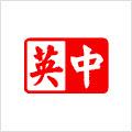 China-China-Britain Business Council