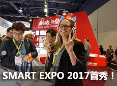 SMART EXPO虚拟展会2017首秀!MIC携手MEI亮相CES2017
