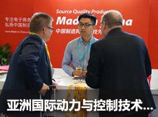 参展报道之——亚洲国际动力与控制技术展览会