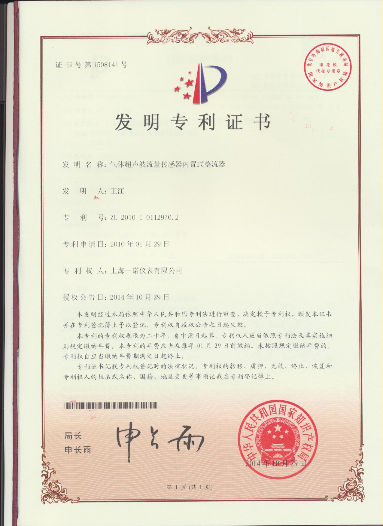 LYNSB Certificate of Invention Patent
