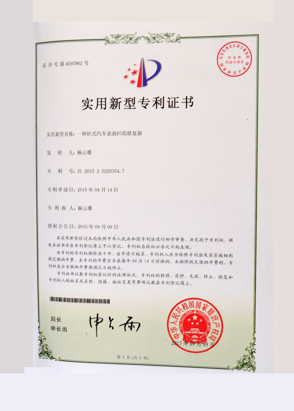 22th patent