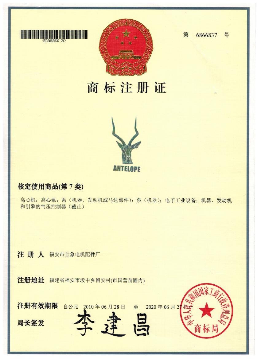 antelope trademark