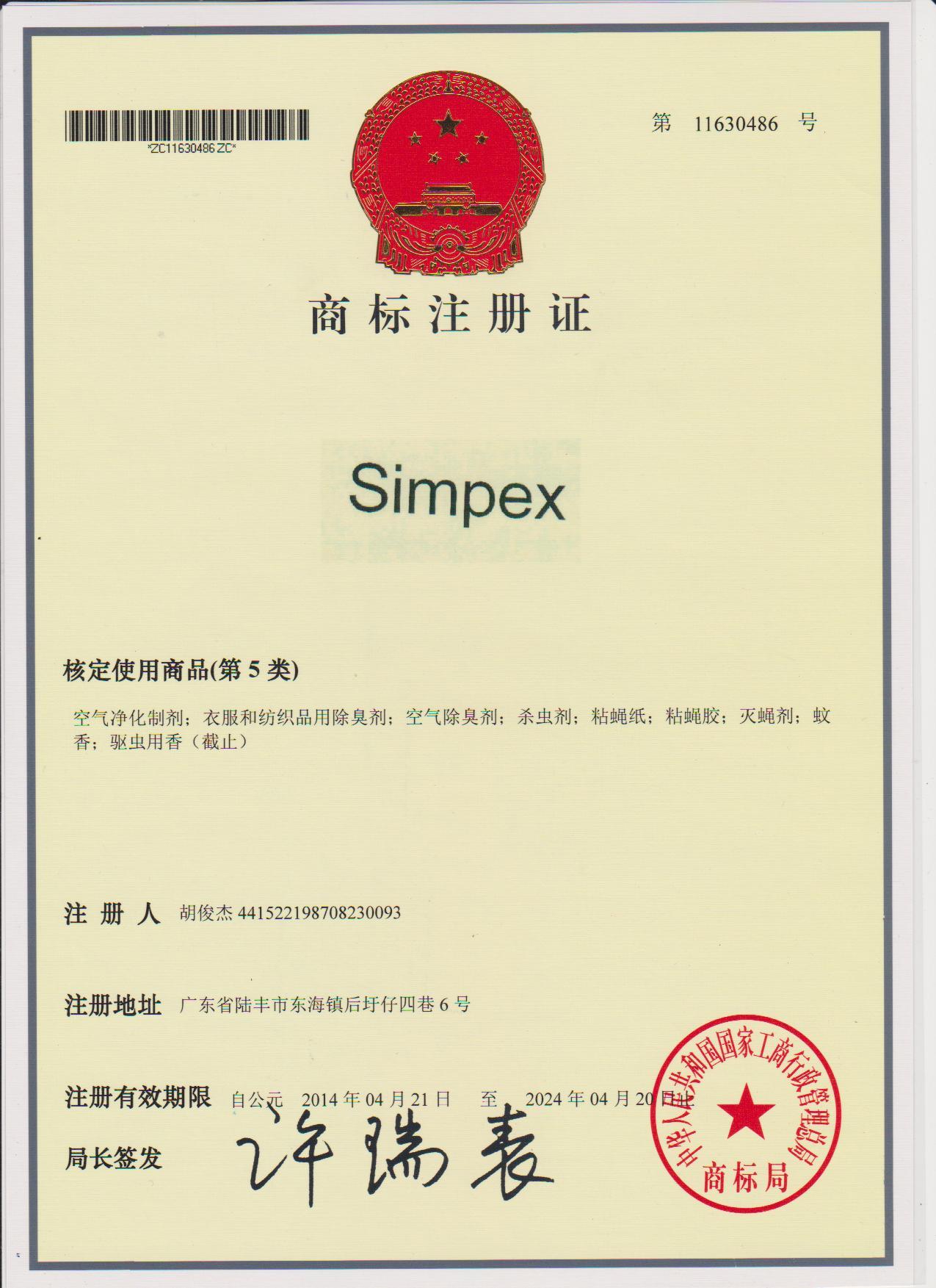 SImpex certificate