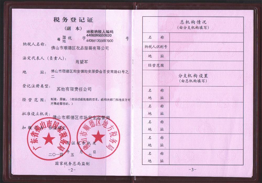 tax registration certificate of fly jeans garment Co., Ltd