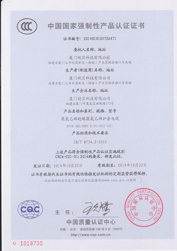 BVVB 3C certification
