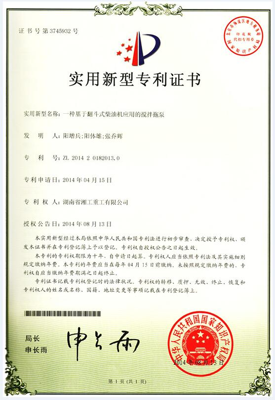 Hunan Pully Heavy Industries Co., Ltd certificates