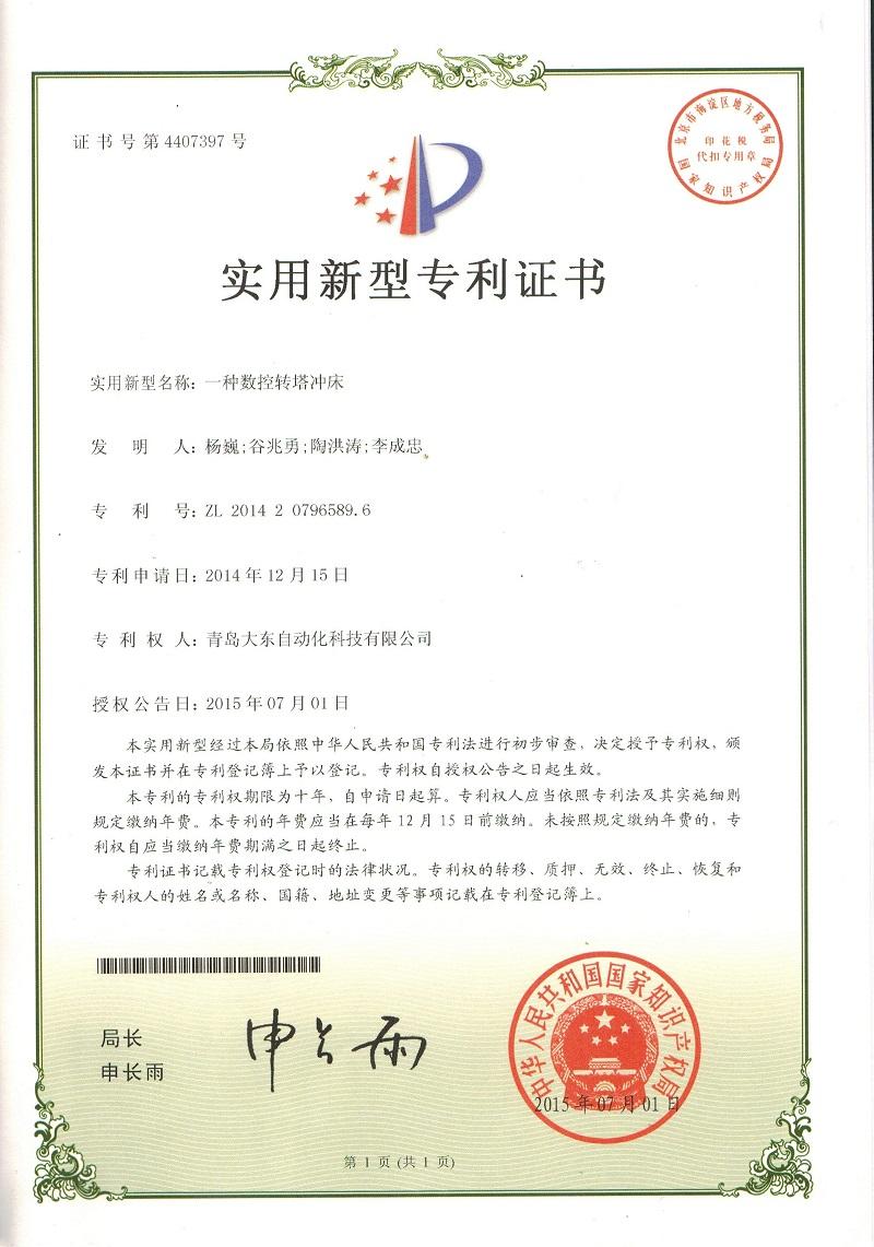 Patent 1