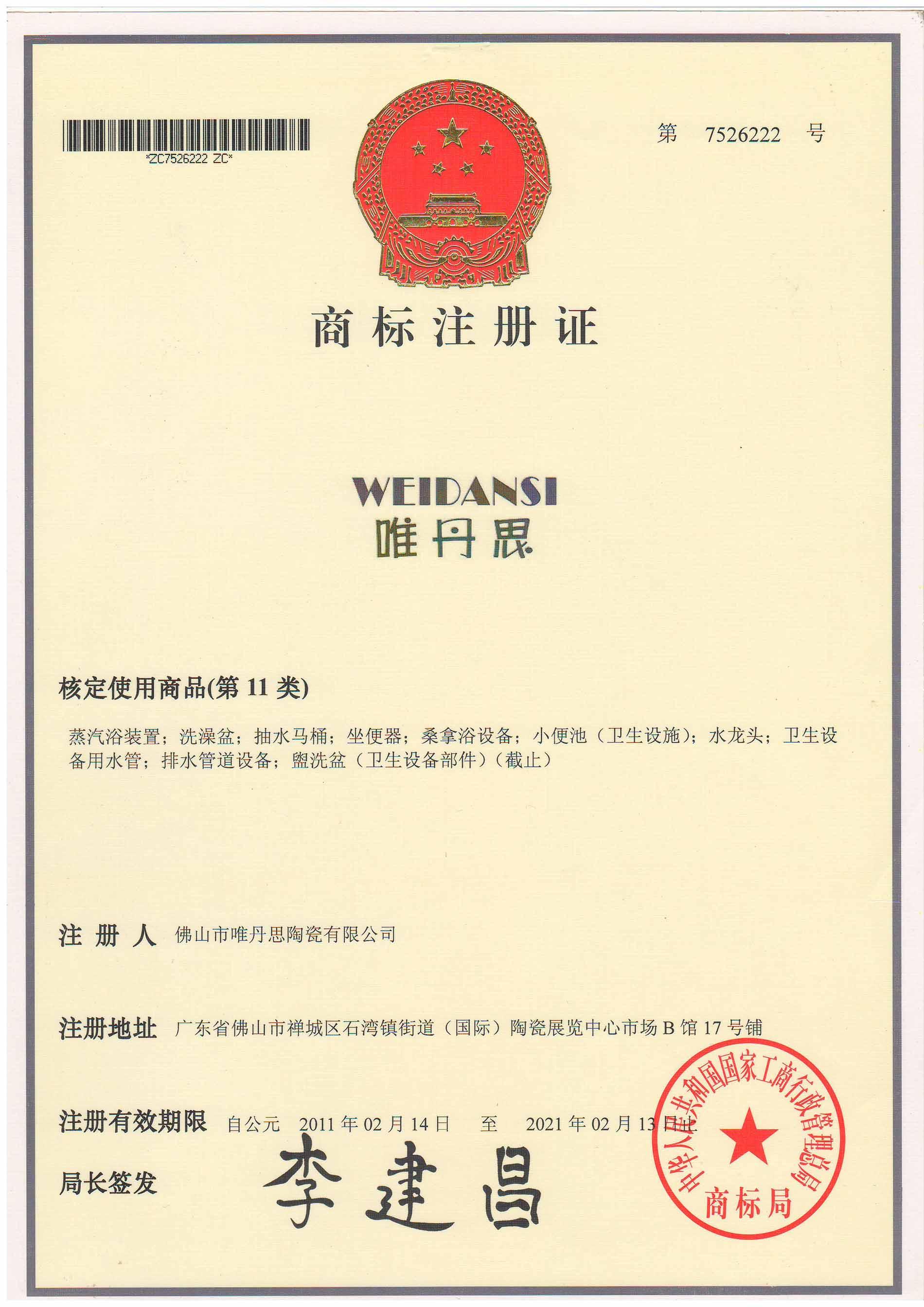Weidansi Trade Mark Certificate