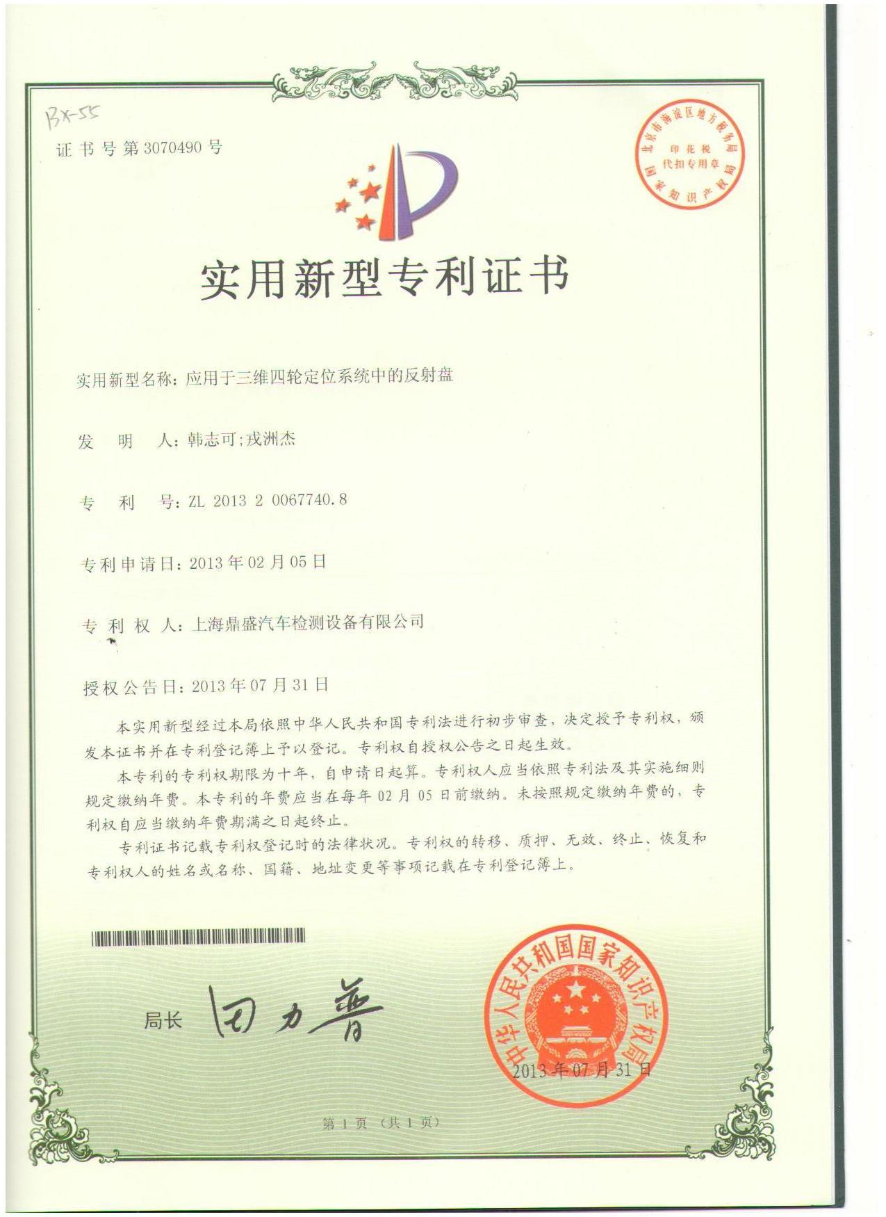 copy right certificate