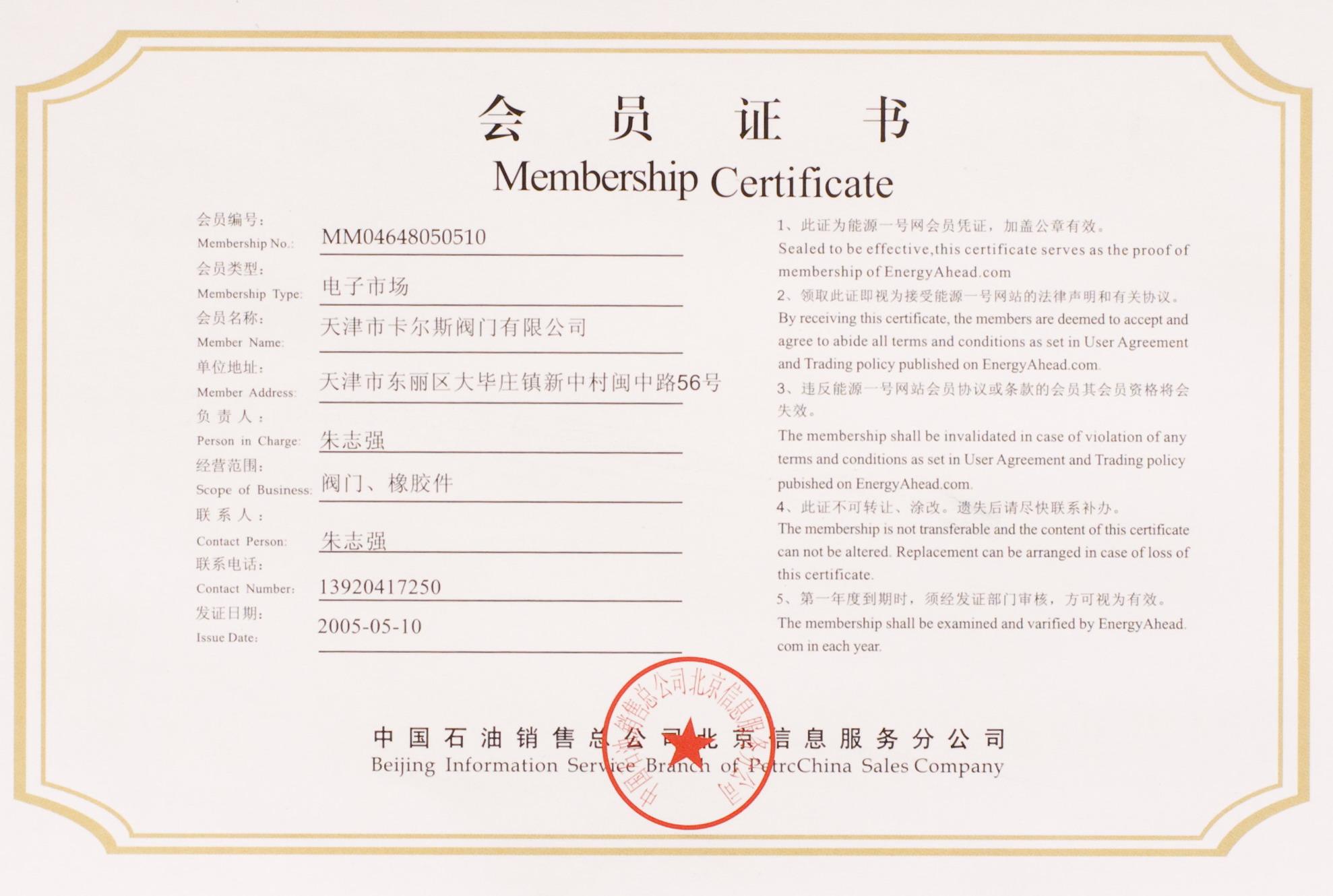 PetroChina Access Certificate