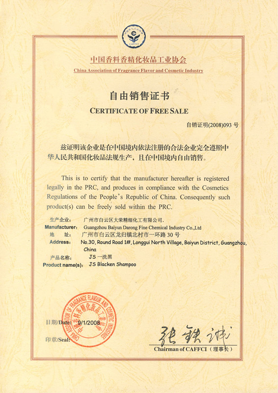 Sample certificate of free sale china image collections sample certificate of free sale china images certificate design sample certificate of free sale china images yadclub Choice Image
