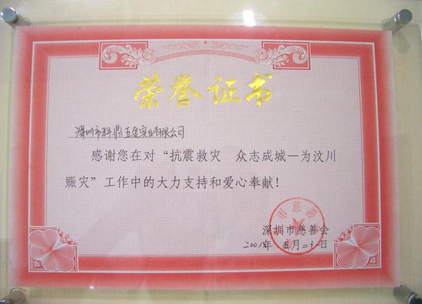 Charity honorary certificate