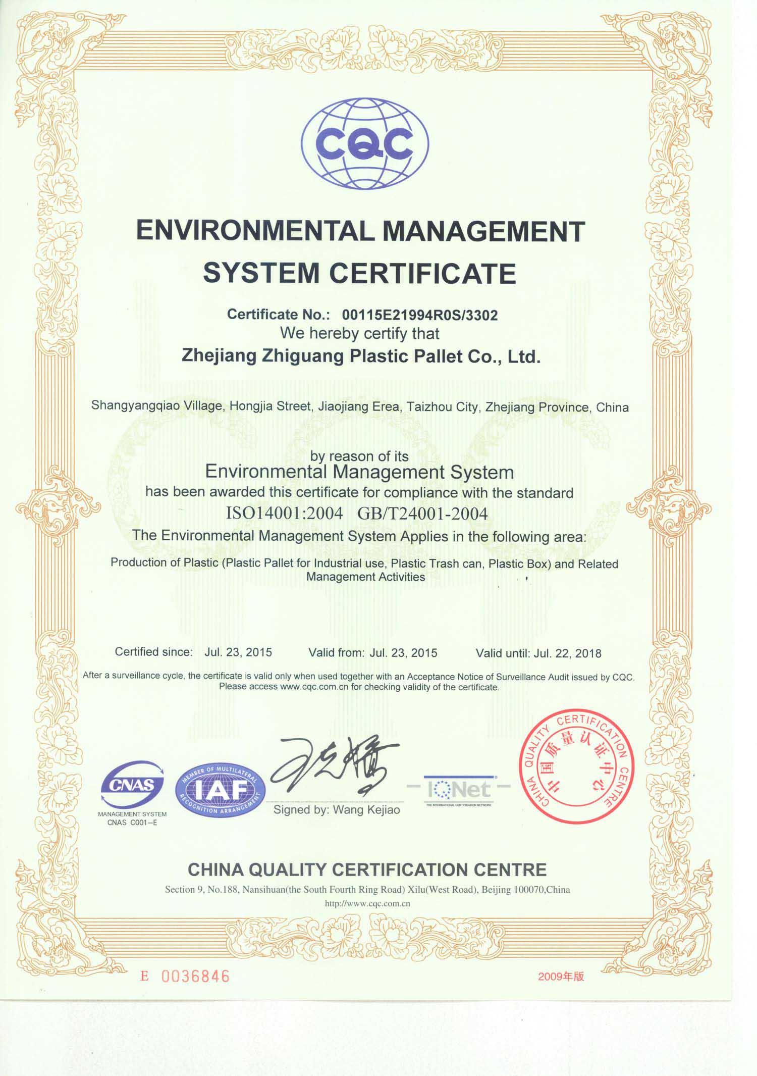 Zhejiang Zhiguang Plastic Pallet ISO 14001:2004 Certificate