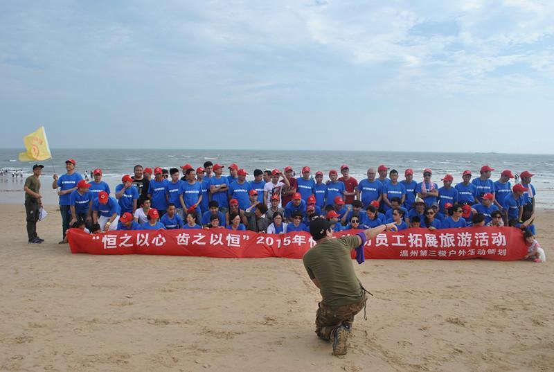EVERGEAR Staff travel to MEIZHOU island(gearbox manufacturer)