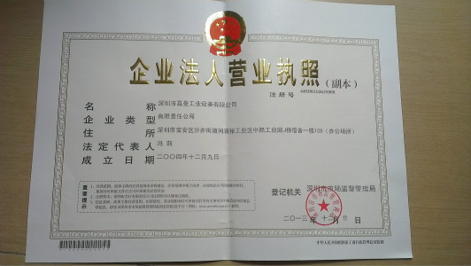 CERTIFICATE OF INCORPORATION (Mainland)
