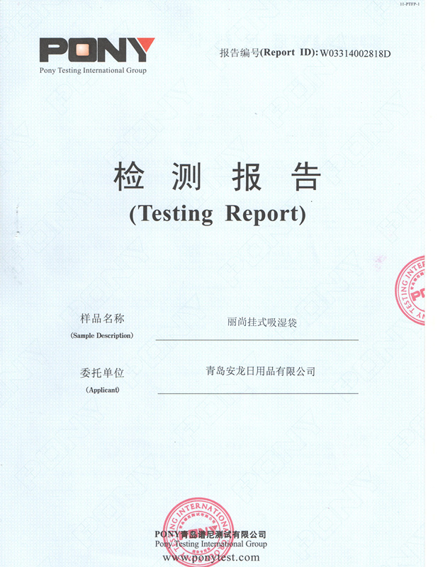 Test Report for Moisture Absorber Pack by PONY