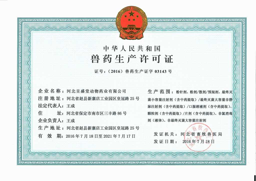 Veterinary Manufacturer Production License