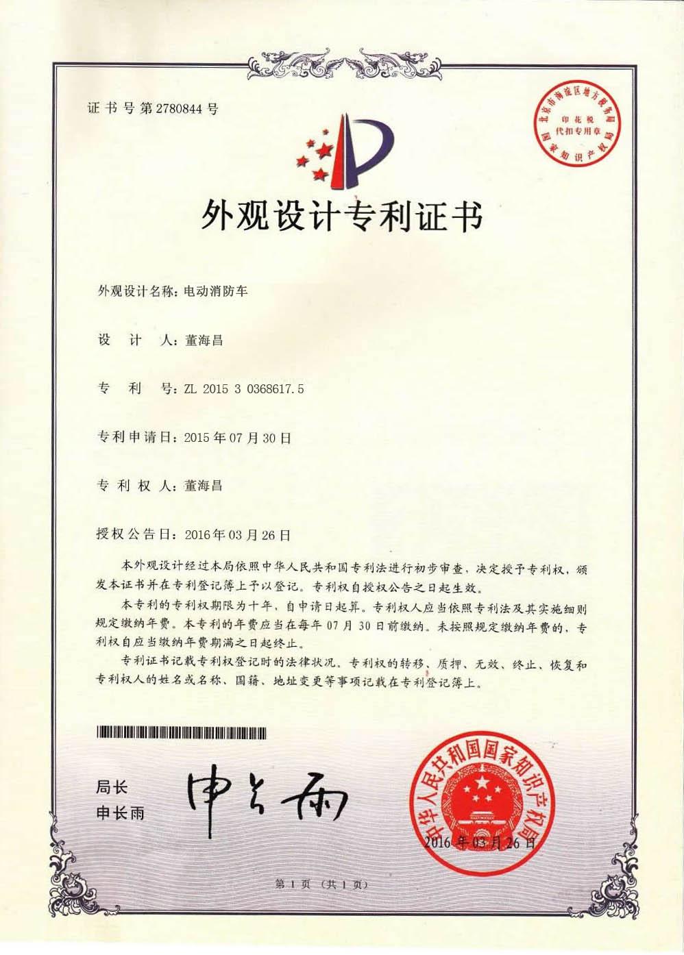Design patent certificate