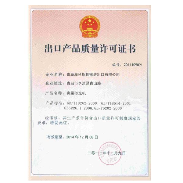 HICAS Certificate