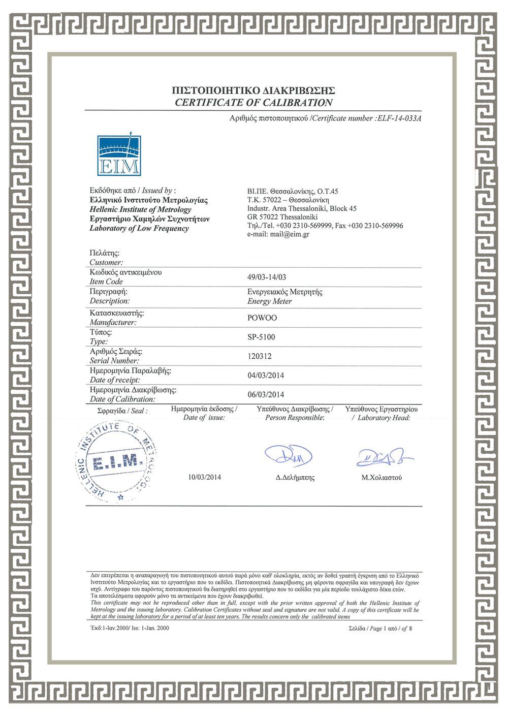 STD Meter Calibration certificate