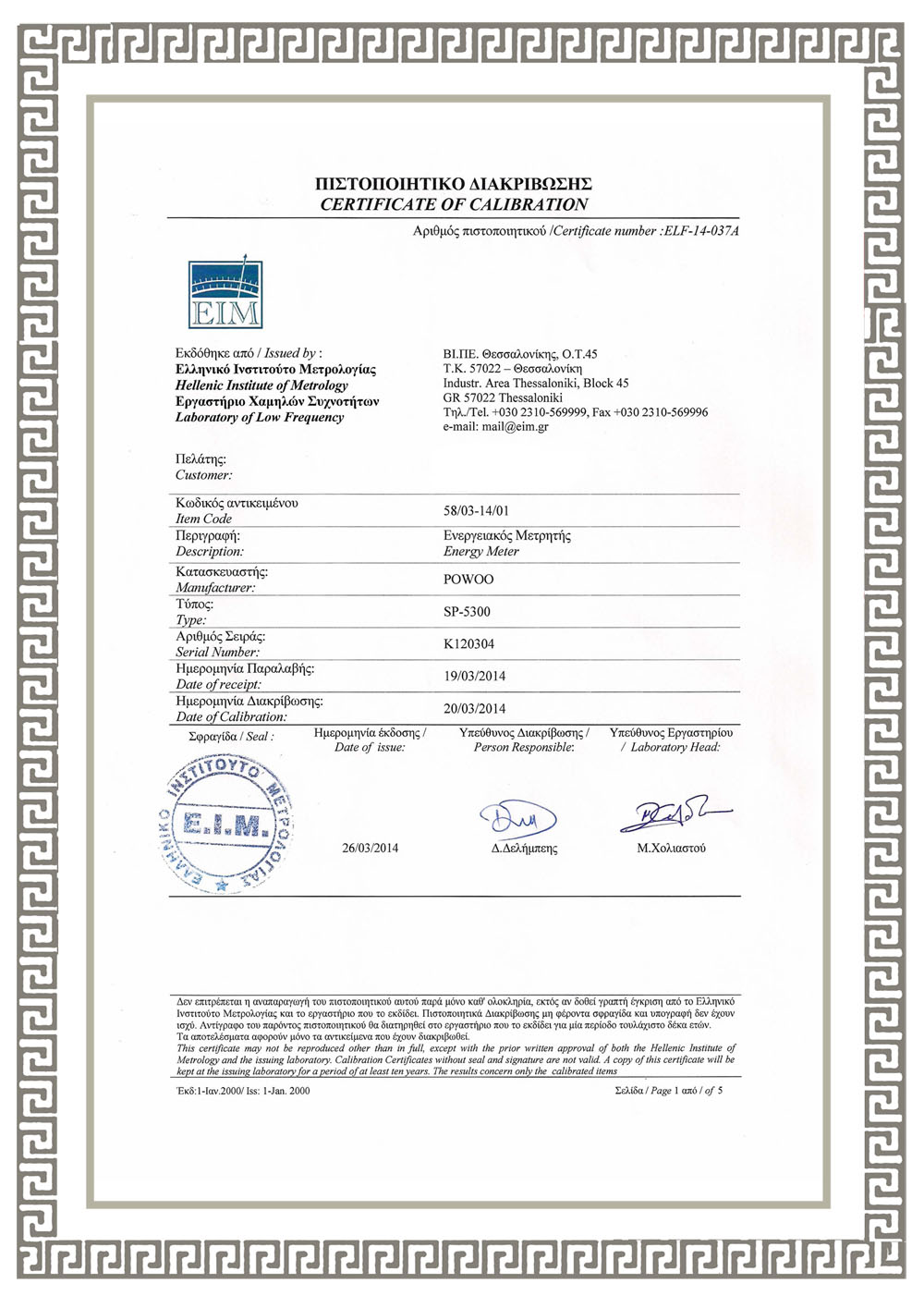 Certificate of Calibration