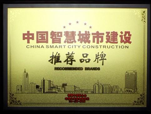 CHYI Won China Smart City Construction Recommend Brand