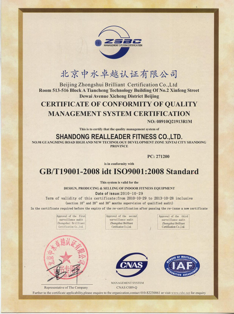 ISO-9001: 2000 English