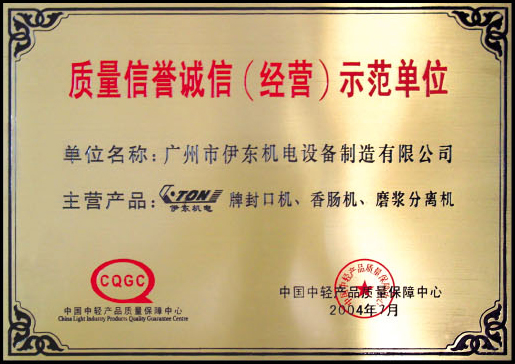 Quility Certificate