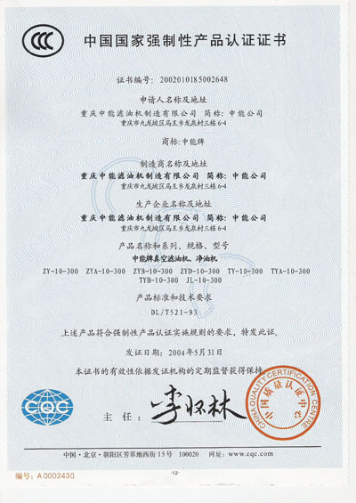 3C Product Quality Certificate