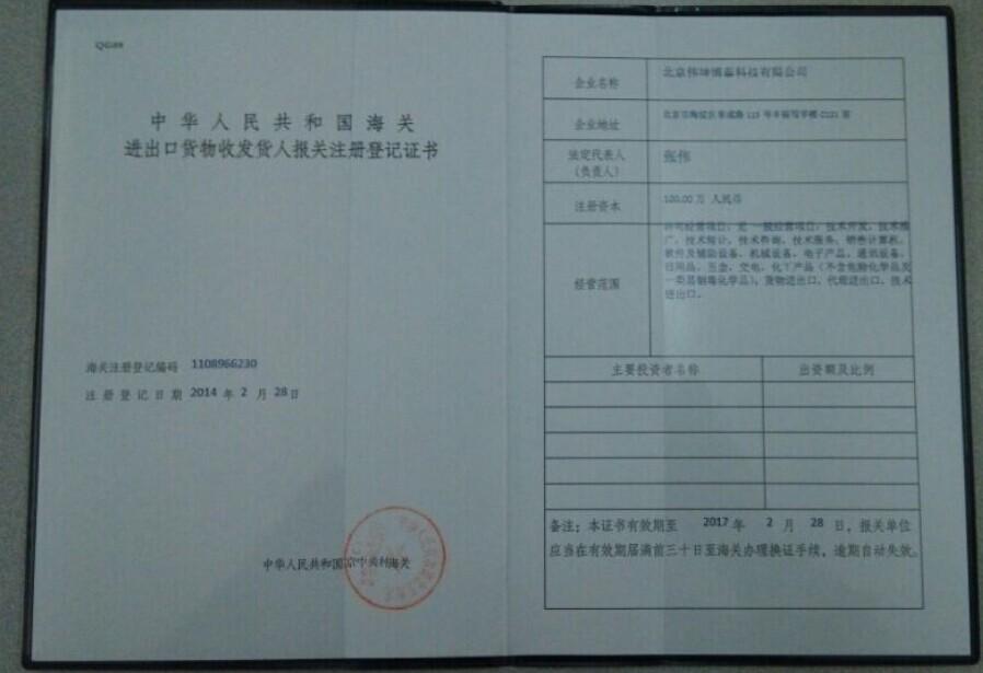 export license-2