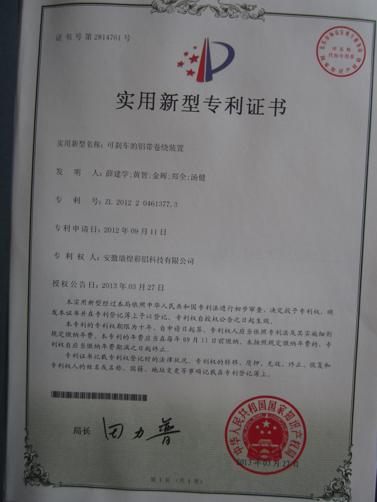 LETTER of PATENT 5
