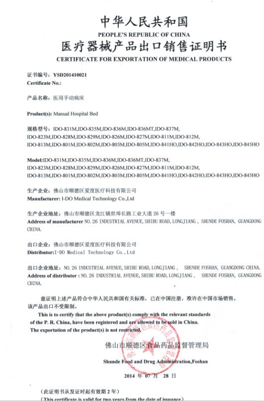 CFDA License-YSD201410021