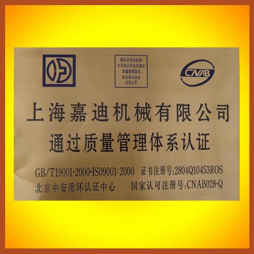 GB/T19001-2000-IS09001:2000