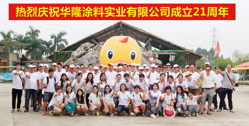Hualong 21st anniversary celebration tourism