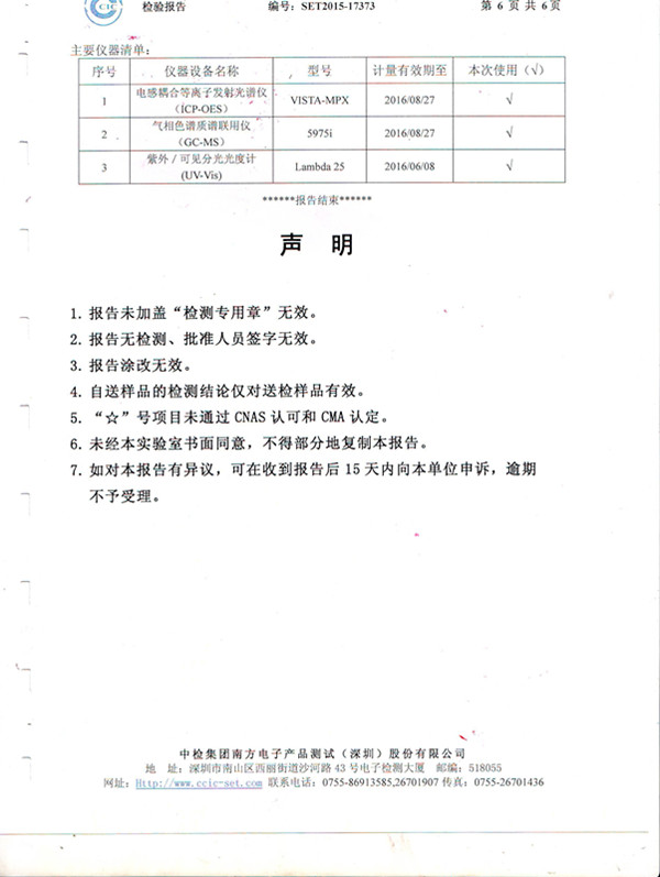 Quality inspection report 6