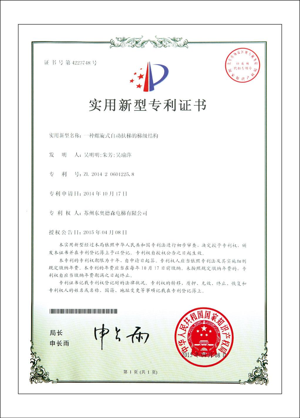 Patent Certificate-Escalator Step Structure