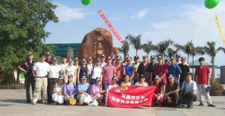 2002-5-1 shuangping activity