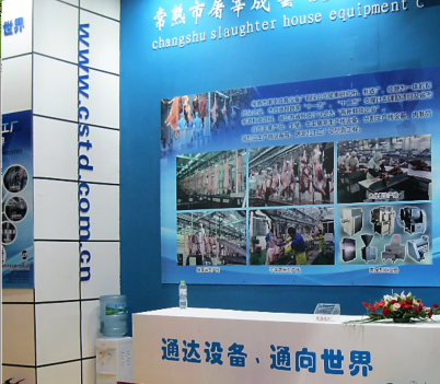 Our company in the exhibition