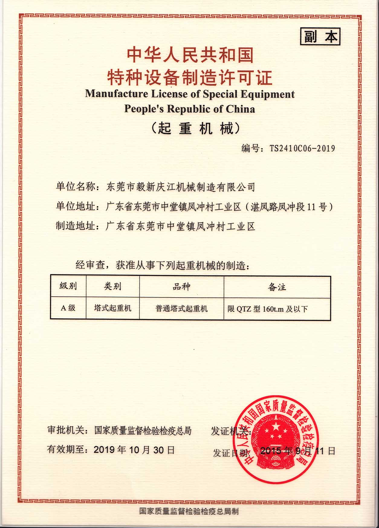 new tower crane manufacturing license