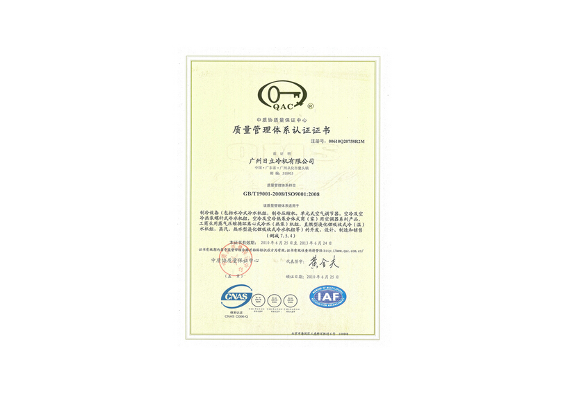Air-Conditioner Certificates of Air Conditioner