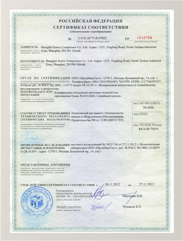 Ghoste Certificate (1)