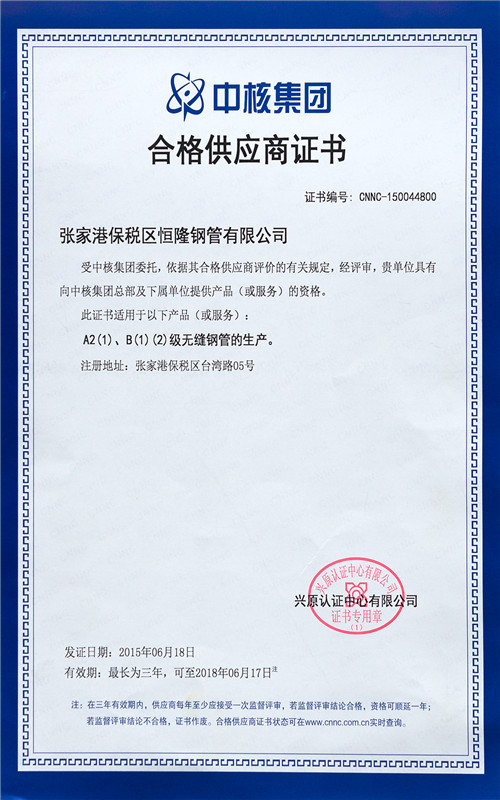 Supplier certification for China Nuclear Industry