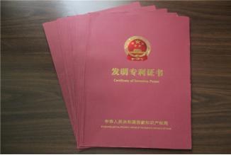 Invention Patent Certificates