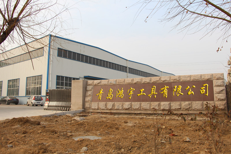 Qingdao Hongyu Tools Co,Ltd
